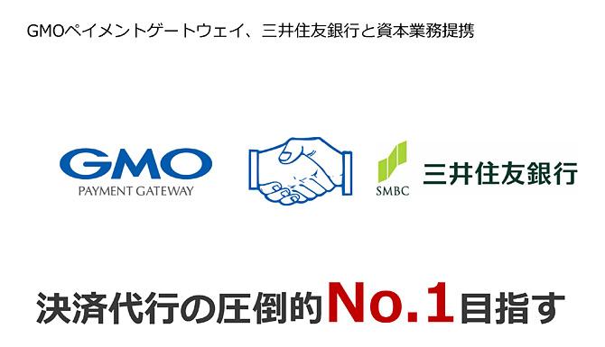 GMO ペイメントゲートウェイ、三井住友銀行と資本業務提